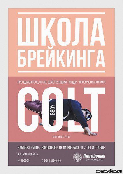 Объявление о наборе в школу Break Dance, b-boy Colt