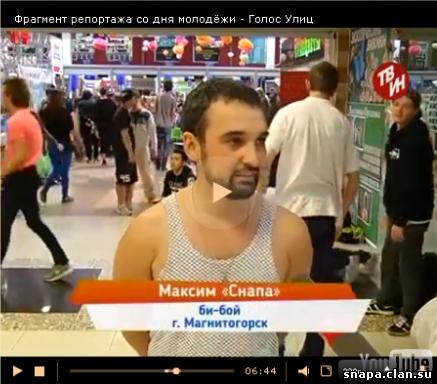 Репортаж ТВ-ИН с танцевальной битвы Голос Улиц